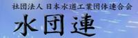 suidanren-banner